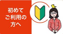 ドライバー特集!高収入・賞与あり