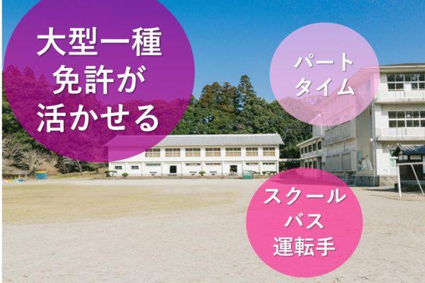 【鳥取県中部】《スクールバス運転手 / パート》大型バスでの学校送迎のお仕事☆大型一種免許が活かせる☆Wワーク歓迎!自由時間あり!積極募集中ですのでお気軽にご応募ください♪【求人番号】J-00016-3-1 イメージ