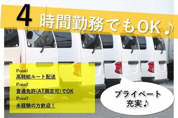 【鳥取市】《ドライバー/パート》高時給ルート配送☆1tバン使用のため普通免許でOK☆荷物の積み卸ろしが楽!未経験者大歓迎!積極募集中ですのでお気軽にご応募ください♪【求人番号】J-00019-2 イメージ