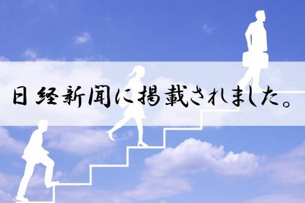 日本経済新聞に掲載されました! イメージ