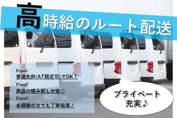 【鳥取市】《ドライバー/パート》高時給ルート配送☆1tバン使用のため普通免許でOK☆荷物の積み卸ろしが楽!未経験者大歓迎!積極募集中ですのでお気軽にご応募ください♪【求人番号】J-00019-1 イメージ