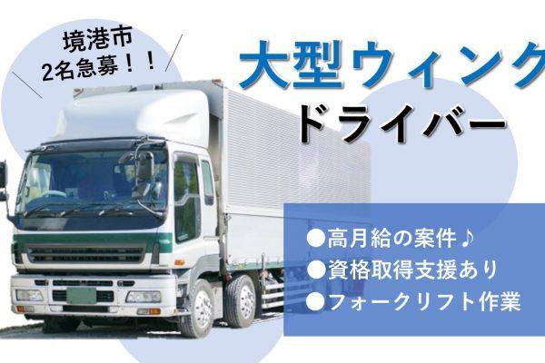 【境港市】《大型ドライバー/正社員》☆☆2名急募☆☆大型ウイング車で主に関西や中国四国へ☆積極採用中ですのでお気軽にご応募ください♪【求人番号】S-00105-1 イメージ
