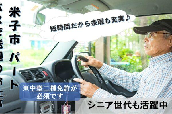 【米子市】《マイクロバスドライバー/パート》☆マイクロバスのドライバーのお仕事です☆パートの求人☆土日祝はお休みです!!短時間勤務可能☆子育て世代・女性社員・シニア世代と幅広い社員が活躍中のお仕事です☆中型二種免許必須!資格を活かして勤めることができます☆積極募集中ですのでお気軽にご応募ください♪【求人番号】J-00012-5 イメージ