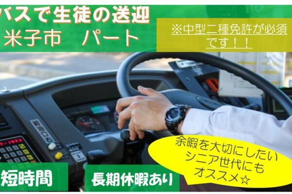 【米子市】《マイクロバスのドライバー/パート》学校送迎★短時間!土日休み!休暇あり!残業はありせん♪積極募集中ですのでお気軽にご応募ください♪【求人番号】J-00012-7 イメージ