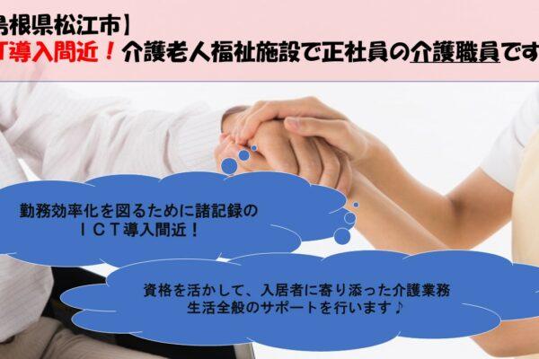 【松江市】《介護職員/正社員》☆境港から車で20分☆資格を活かして働くことができます☆積極募集中ですのでお気軽にご応募ください♪【求人番号】S-00151 イメージ