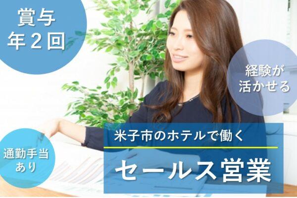 【米子市】《セールス営業/正社員》今までの経験が活かしたい方☆外国語での会話が可能な方は優遇します☆営業が好きな方☆経験者の方大募集中☆積極募集中ですのでお気軽にご応募お待ちしております♪【求人番号】A-00180-4 イメージ