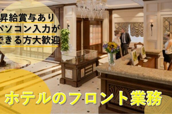 【米子市】《フロント業務/正社員》☆最大25万円☆ホテルフロント業務に興味のある方☆人と接することが好きな人におすすめ☆交通費支給☆経験資格不問☆積極募集中ですのでお気軽にご応募お待ちしております♪【求人番号】A-00180-5 イメージ